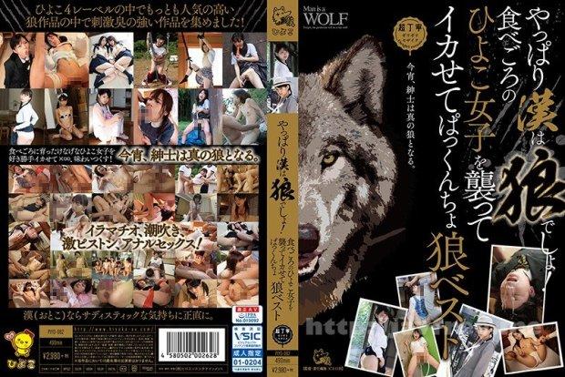 [HD][PIYO-082] やっぱり漢は狼でしょ!食べごろのひよこ女子を襲ってイカせてぱっくんちょ狼ベスト