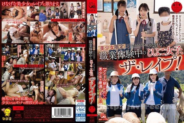 [HD][PIYO-127] 美少女限定。(女子校の課外授業で)職業体験中のけなげなひよこ女子、ザ・レ●プ!