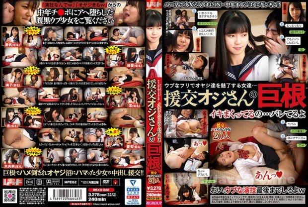 [HD][REXD-381] ウブなフリでオヤジ達を魅了する女達… 援交オジさんの巨根 イキまくってるの…バレてるよ