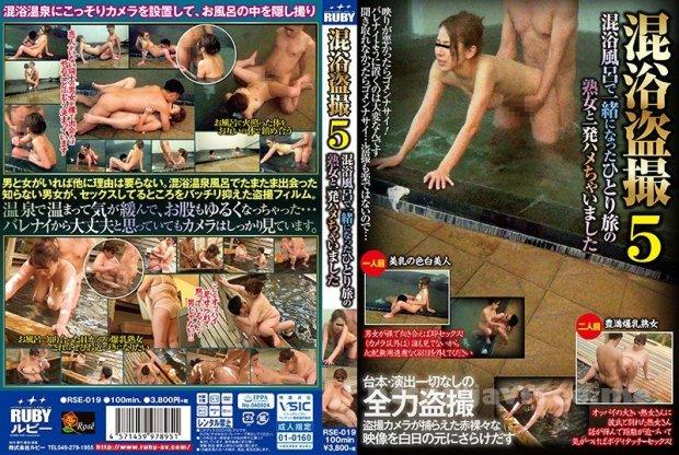 [HD][RSE-019] 混浴盗撮5 混浴風呂で一緒になったひとり旅の熟女と一発ハメちゃいました