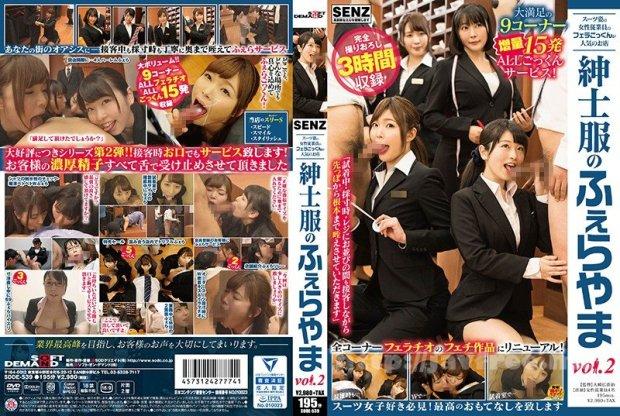[HD][SDDE-539] スーツ姿の女性従業員のフェラごっくんが人気のお店 紳士服のふぇらやま vol.2