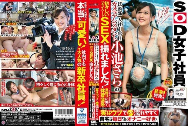 [SDMU-858] 緊急発売!SOD女子社員 技術部 入社1年目 カメラアシスタント 小池さらの初々しいプライベートSEXが撮れました!カメラマンを目指して男勝りに働く体育会系なのに実はウブでとっても濡れやすく自宅では毎日するほどオナニー好き?