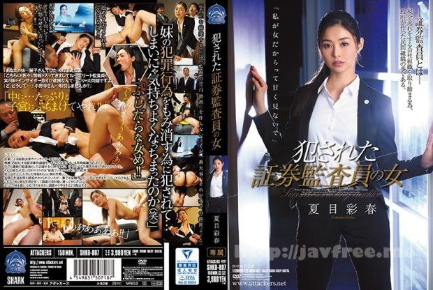 [HD][SHKD-807] 犯された証券監査員の女 夏目彩春