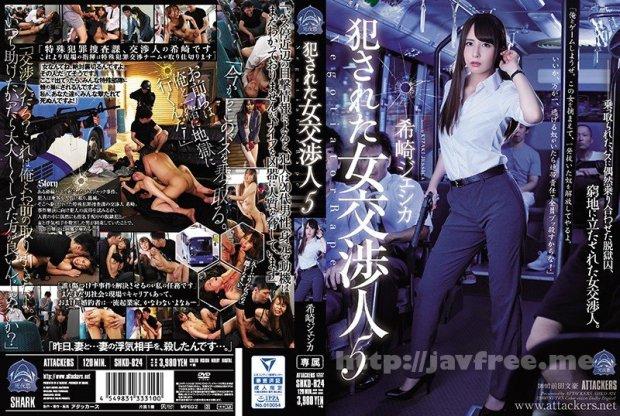 [HD][SHKD-824] 犯された女交渉人5 希崎ジェシカ