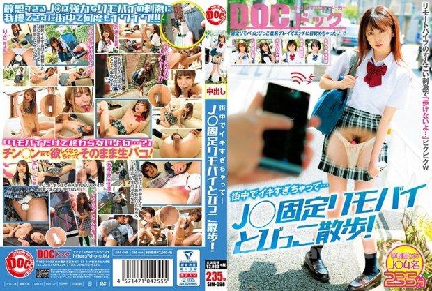 [HD][SIM-098] 街中でイキすぎちゃって…J○固定リモバイとびっこ散歩!