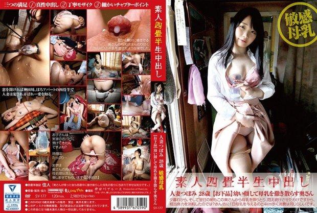 [SY-177] 素人四畳半生中出し 177 人妻つぼみ 28歳 敏感母乳 (お下品)幼い顔して母乳を撒き散らす奥さん 菊池つぼみ