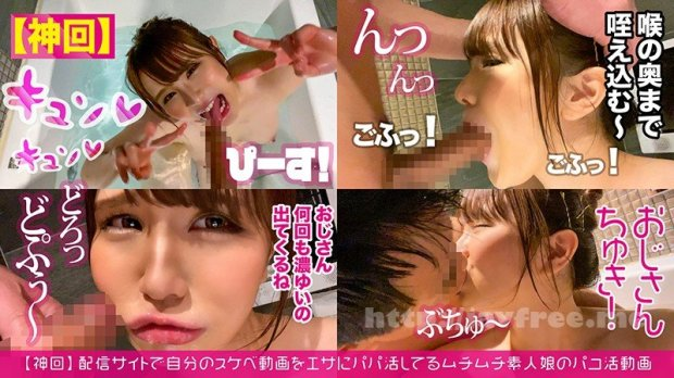 [HD][TIKB-106] 【神回】配信サイトで自分のスケベ動画をエサにパパ活してるムチムチ素人娘のパコ活動画
