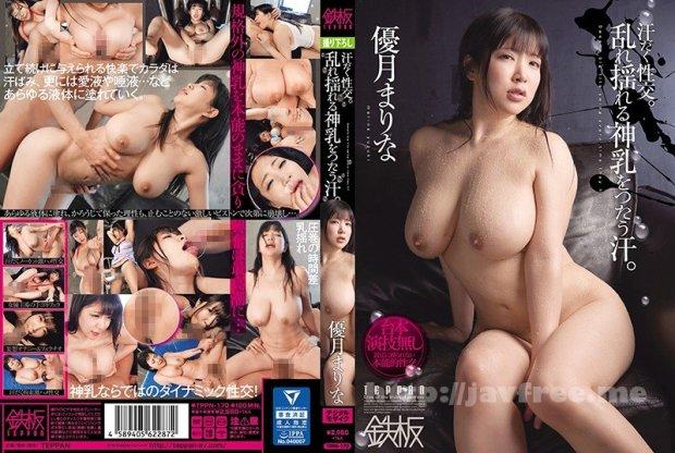 [HD][TPPN-170] 汗だく性交。乱れ揺れる神乳をつたう汗。 優月まりな