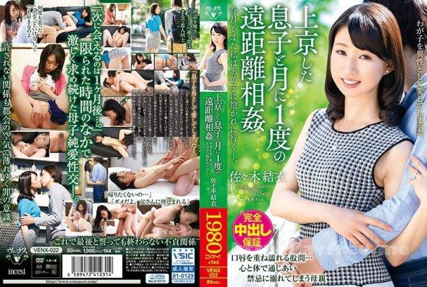 [HD][VENX-022] 上京した息子と月に1度の遠距離相姦 今月もまた私はあの子に抱かれに行く―。 佐々木結衣