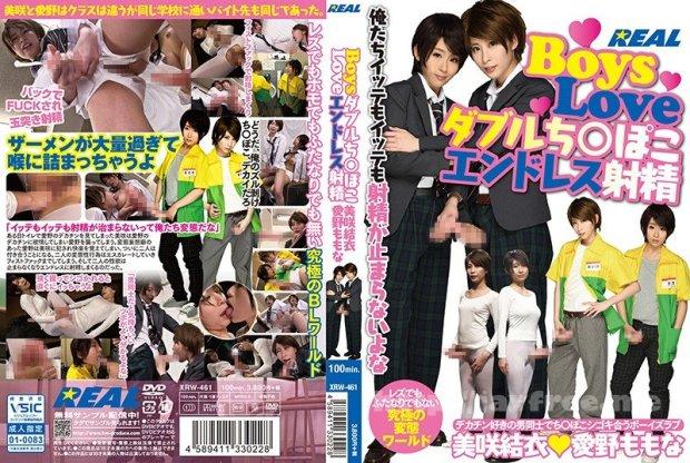 [HD][XRW-461] Boys Love ダブルち○ぽこエンドレス射精