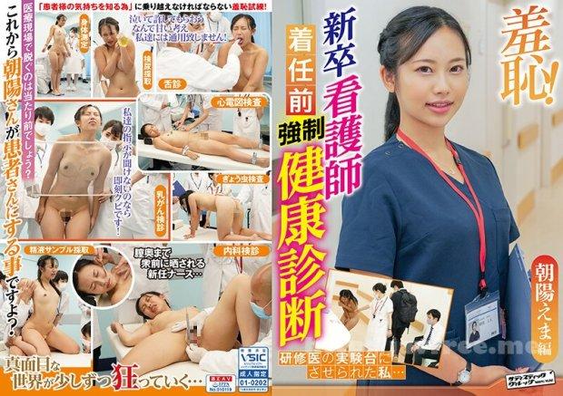 [HD][ZOZO-086] 羞恥!新卒看護師着任前健康診断~朝陽えま編~