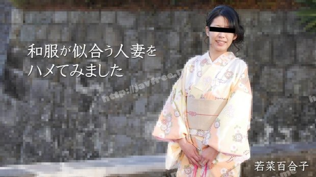 Heyzo 2490 和服が似合う人妻をハメてみました