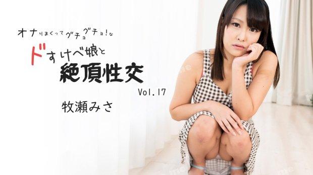 Heyzo 2496 オナりまくってグチョグチョ!なドすけべ娘と絶頂性交Vol.17