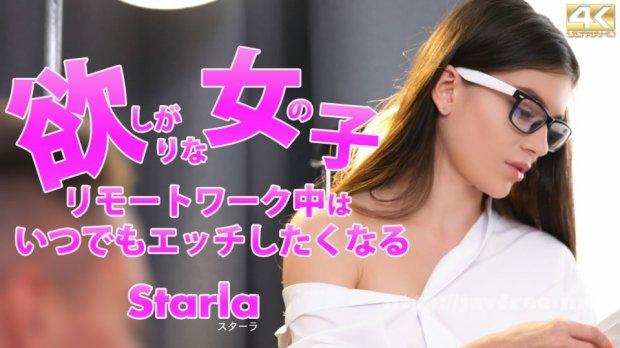 金8天国 3457 欲しがりな女の子 リモートワーク中はいつでもエッチしたくなる Starla / スターラ