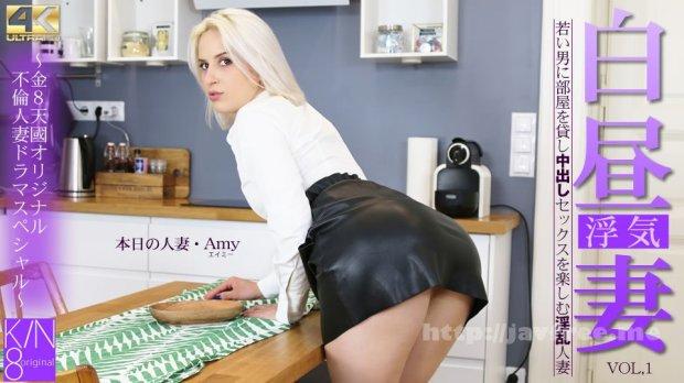 金8天国 3465 一般会員様5日間限定配信 白昼妻 若い男に部屋を貸し中出しセックスを楽しむ淫乱人妻 Vol1 Amy / エイミー