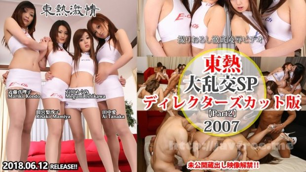 Tokyo Hot n1311 大乱交SP2007ディレクターズカット版 part2