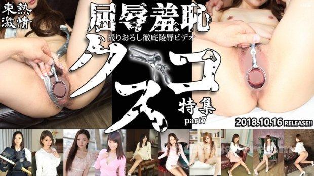 Tokyo Hot n1338 東熱激情 屈辱羞恥クスコ 特集 part7