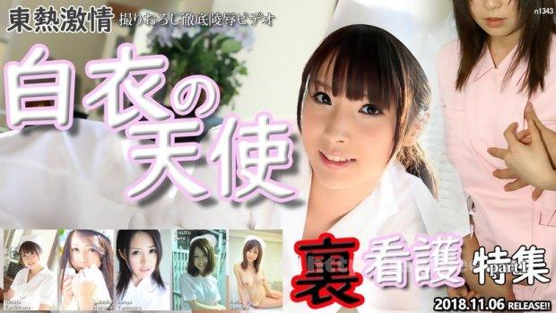 Tokyo Hot n1343 東熱激情 白衣の天使裏看護特集 part1
