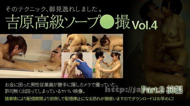 XXX-AV 23188 フルHD 吉原高級ソープ●撮 Vol.4 Part2 前編