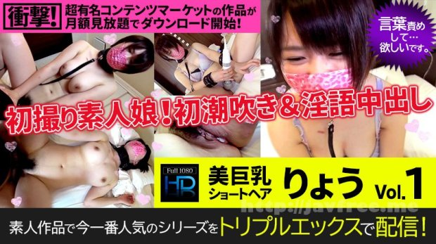XXX-AV 23669 初撮り素人娘!初潮吹き&淫語中出し 美巨乳ショートヘア りょう Vol.01