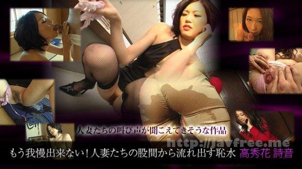 XXX-AV 23702 高秀花 詩音「もう我慢出来ない!人妻たちの股間から流れ出す恥水」