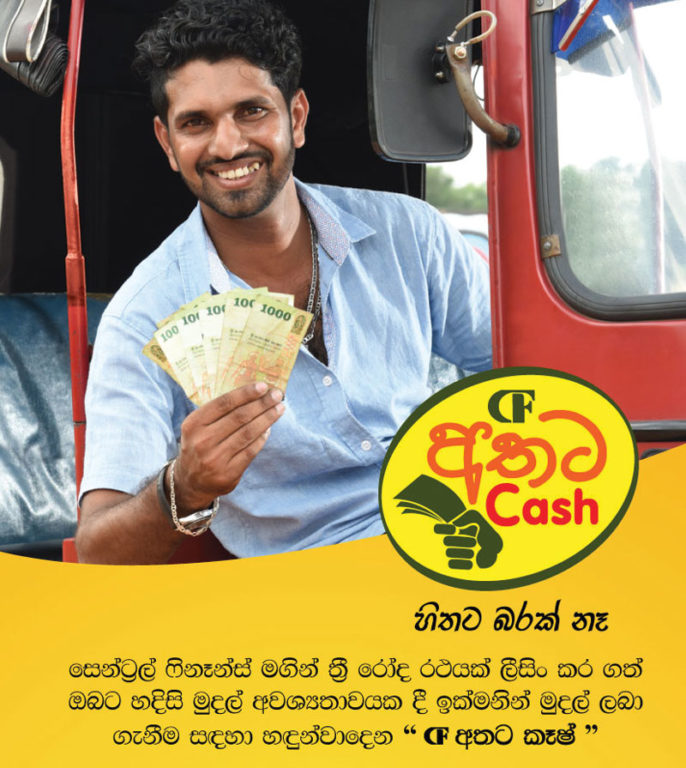 central-finance-promotions-athata-cash-thumb