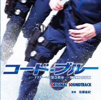 『コード・ブルー』ついに銀幕へ! 劇場版7/25(金)公開! | | moraトピックス