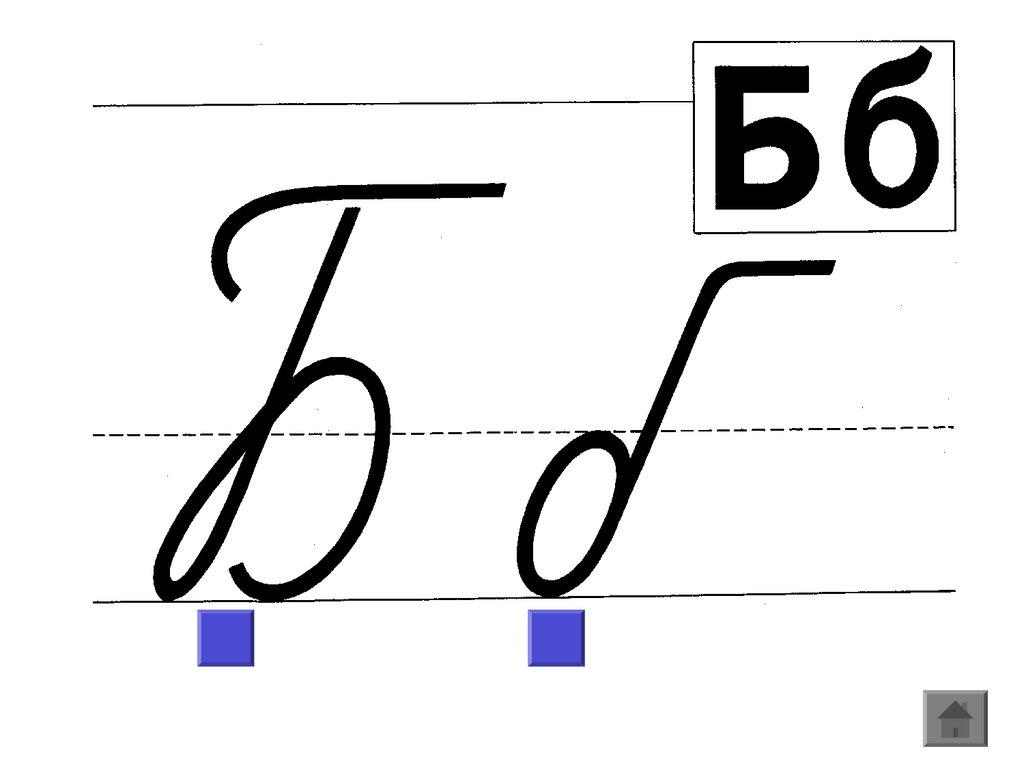 Анимированный плакат. Письменные буквы русского алфавита
