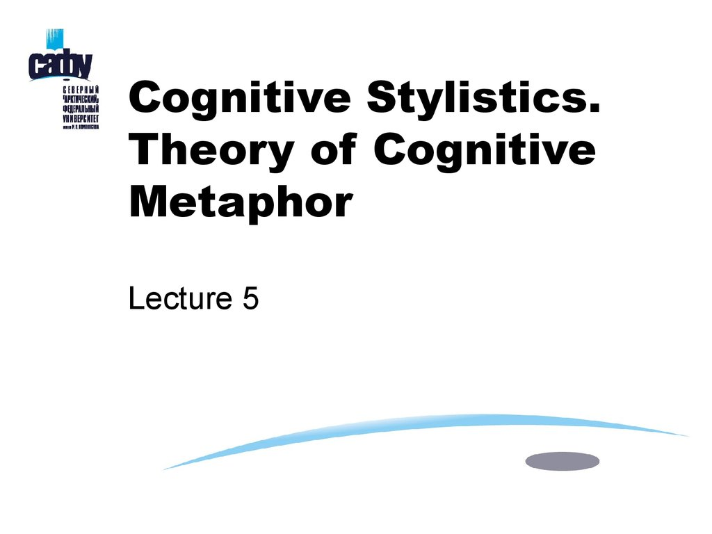 Cognitive stylistics. Theory of cognitive metaphor
