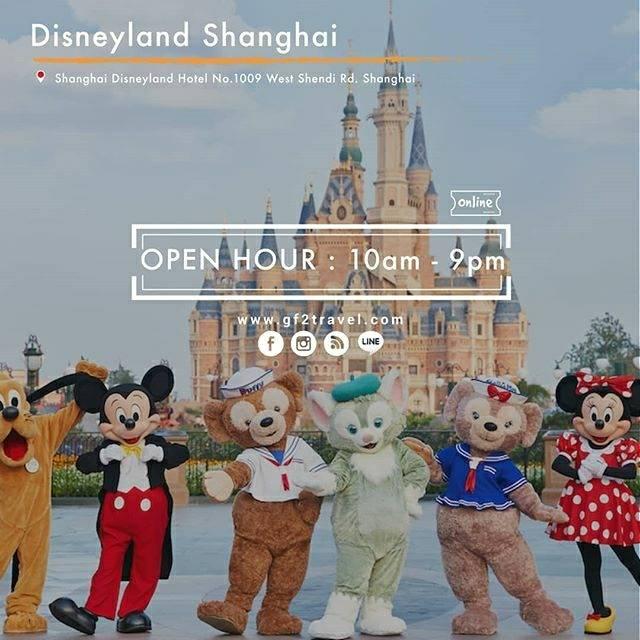 Tiket Disneyland Shanghai