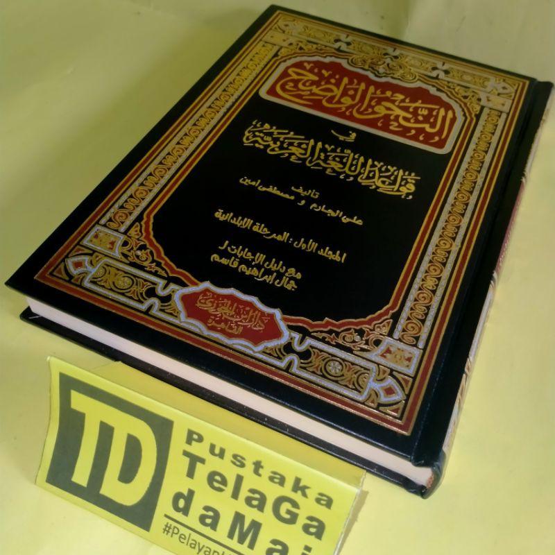 Www.academia.edu 2 contoh soal uas sejarah sma kelas 10 kurikulum 2013 tahun 2017 source : Kitab Nahwu Wadlih Marhalah Tsanawiyah Shopee Indonesia