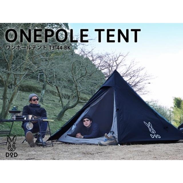 One Pole Tent 3 pp Black เต็นท์กระโจม 3 คน สีดำ   Shopee Thailand