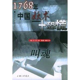 叫魂:1768年中國妖術大恐慌 ebook 電子書 中文版   Shopee Malaysia