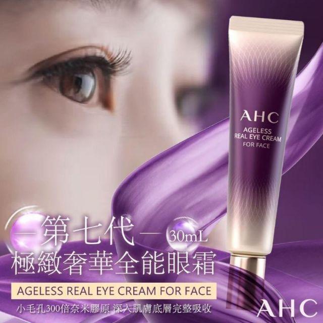 2019 最新AHC 第七代眼霜 AGELESS Real Eye Cream For Face 30ml | Shopee Malaysia