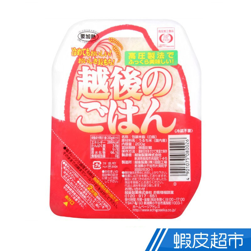 japan rice 200g box instant microwave rice japan gifecture original shopee