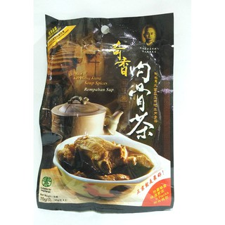 Ready Stock 奇香肉骨茶 Kee Hiong Bak Kut Teh 70g | Shopee Malaysia