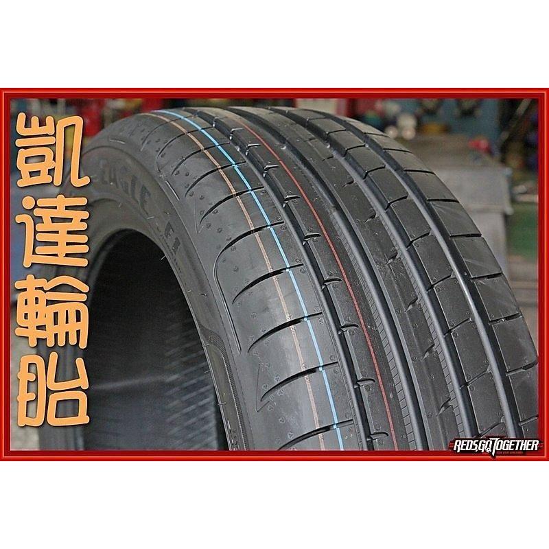 固特異 輪胎 F1A3 225 55 17的價格推薦 - 2020年12月  比價比個夠BigGo