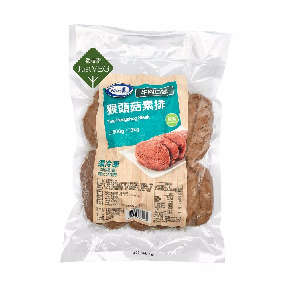 如意 猴頭菇牛排(600g/3kg)全素 純素 猴頭菇素排 素食 素牛排 素肉排   蝦皮購物