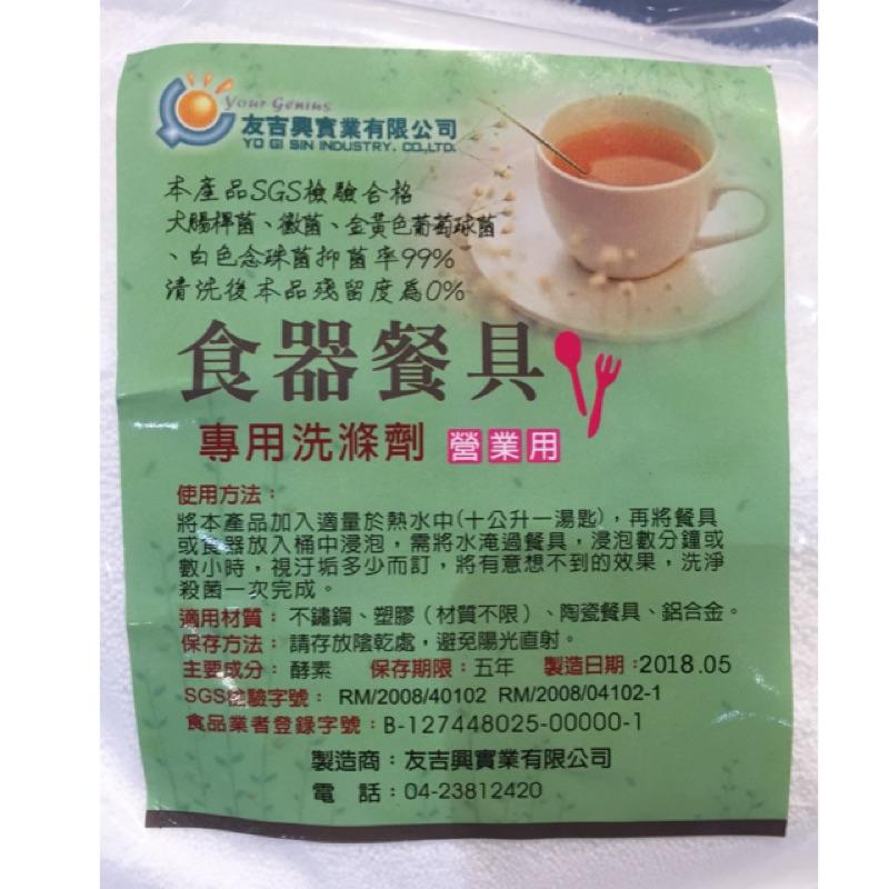 食器餐具清潔酵素粉 餐具洗滌 清洗茶垢 咖啡垢 奶垢(2kg) | 蝦皮購物