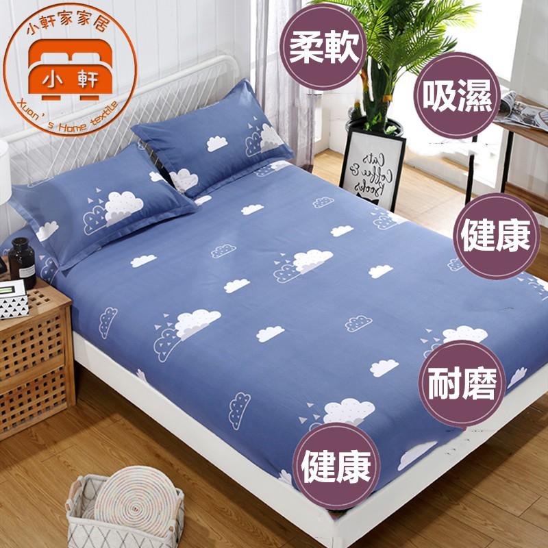 歐式床包組 單人雙人加大特大 床單 床包 雙人床包 床罩 床套 枕套 枕頭套 防螨抑菌 親膚透氣 小軒家家居 ...