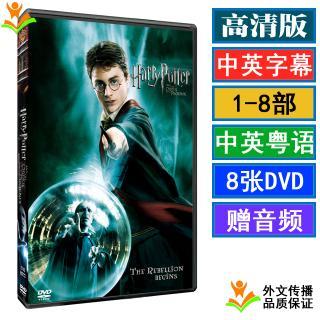 Harry Potter 哈利波特全集 高清DVD版 1-8部 中文英文粵語8張DVD04 | 蝦皮購物