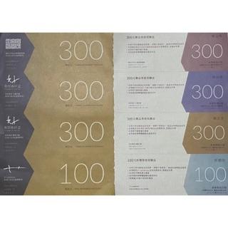 300元碳佐麻里中華店 贈品卷 餐卷 | 蝦皮購物