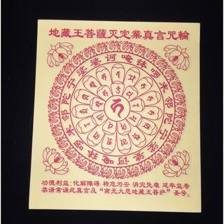 變億咒咒輪 把你所做的功德增加一億倍符文藏密火供煙供黃紙燒紙 | 蝦皮購物