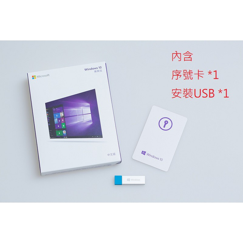 全新 未拆 實體盒裝版 Windows 10 專業版 家用版 可移機 [另有Office專業版/家用版] | 蝦皮購物