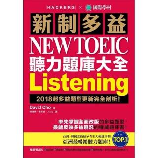 國際學村-新制多益 聽力題庫大全 / 閱讀題庫解析 TOEIC | 蝦皮購物