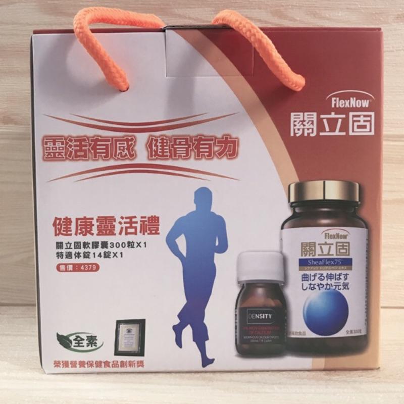現貨免運 關立固 FlexNow 300粒 +專利鈣片公司原廠貨 買就送酒精乾洗手 | 蝦皮購物