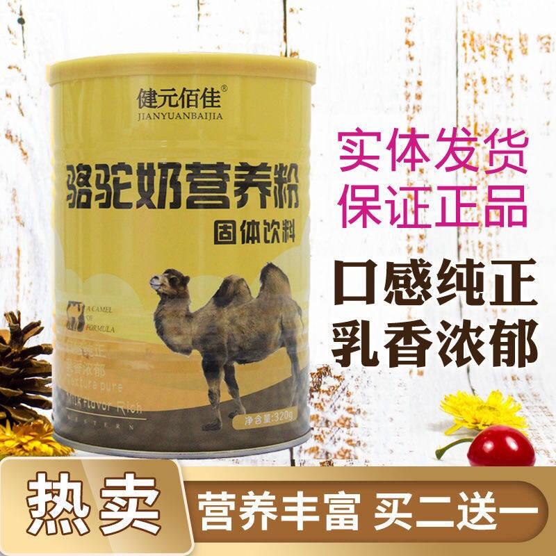 【駱駝奶粉】【暢銷】新疆駱駝奶粉駱駝奶營養粉健元佰佳駝奶粉駝奶320g學生中老年成人 | 蝦皮購物