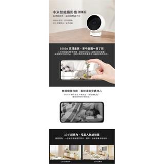 【燕子小舖】小米 智能攝像機標準版1080p 米家攝像機 攝影機 監視器 Wifi監視器 夜視攝影 寵物監控 | 蝦皮購物