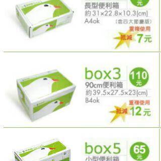 二手郵局便利箱 Box 1號 5號 | 蝦皮購物