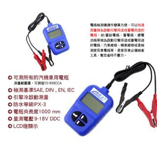 汽車電池檢測器 電瓶測試器 電池內阻檢查儀 電瓶測量 BAB 電瓶檢測儀 | 蝦皮購物